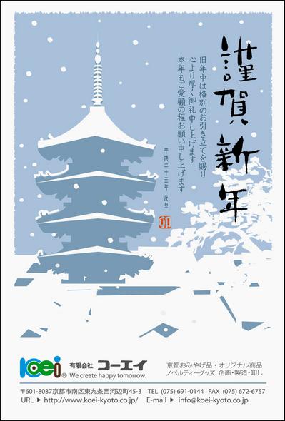 年賀状(2011).jpg