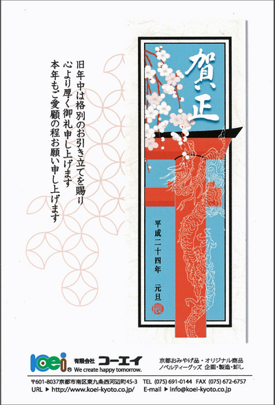 年賀状(2012).jpg